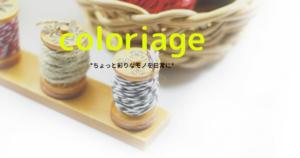 coloriage SHOP