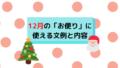 12月の「お便り」に使える文例と内容