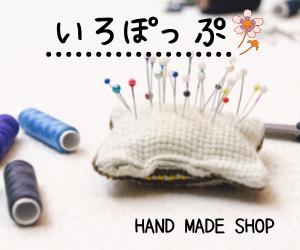 いろぽっぷ HAND MADE